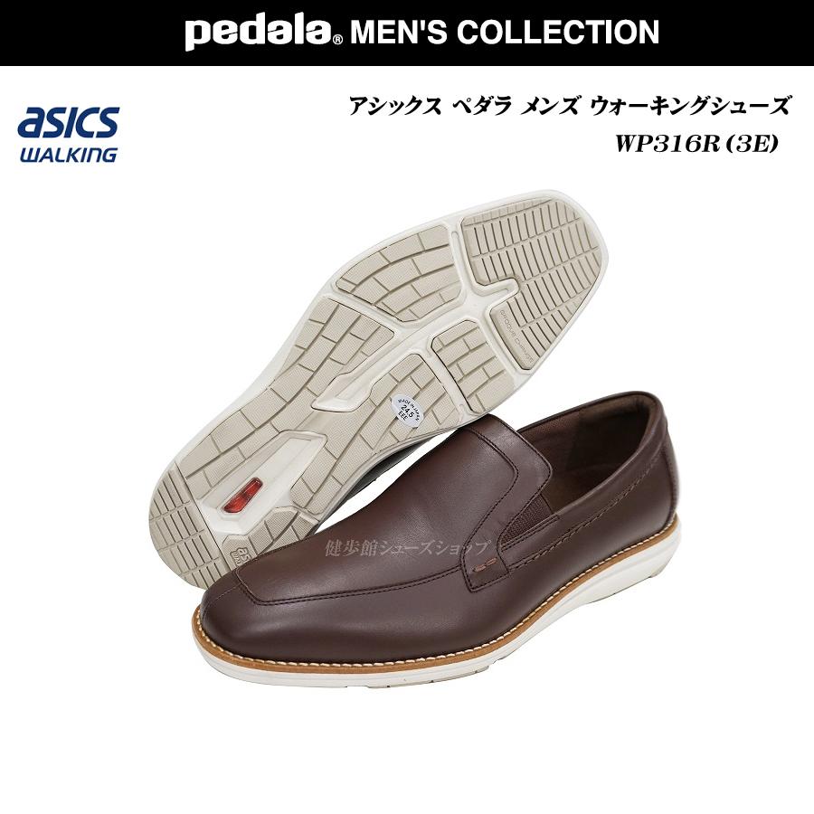 アシックス/ペダラ/メンズ/ウォーキングシューズ/靴/WP316R/ダークブラウン/3E/スクエア/pedala/asics walking