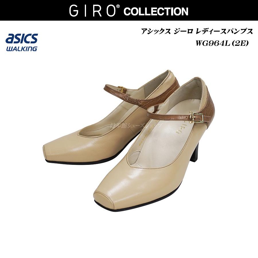 アシックス/ジーロ/レディース/靴/WG964L/WG-964L/ベージュ×オークグレー/EE/2E(スクエア)/asics/GIRO/