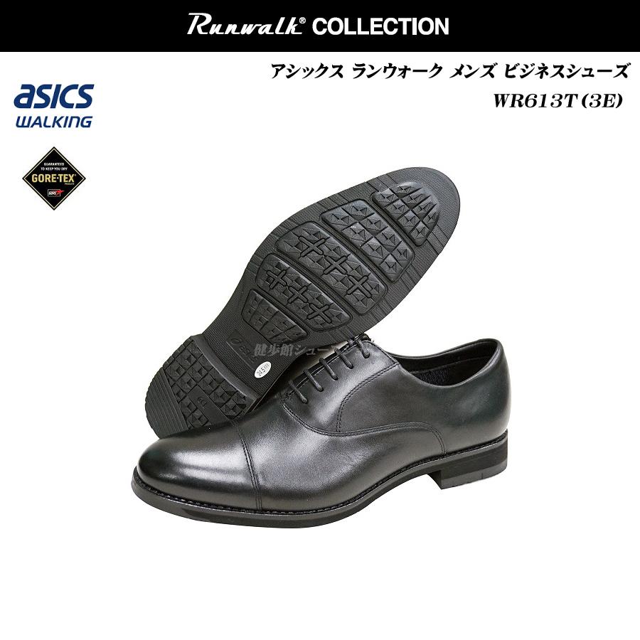 アシックス/ランウォーク/メンズ/ビジネスシューズ/靴/WR613T/WR-613T/3E/asics/Runwalk/pedala/ペダラ