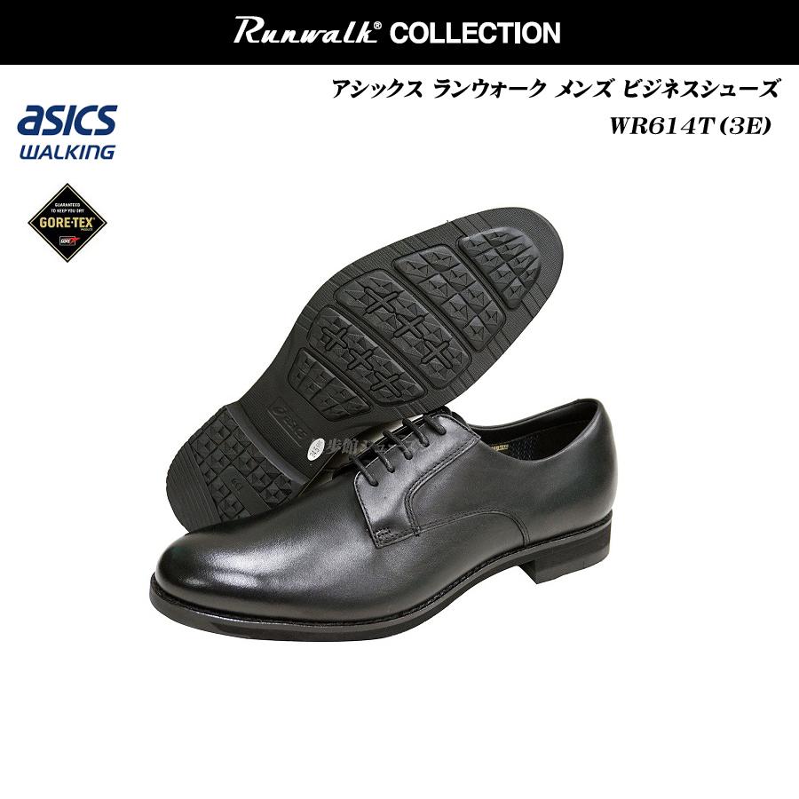 アシックス/ランウォーク/メンズ/ビジネスシューズ/靴/WR614T/WR-614T/3E/asics/Runwalk/pedala/ペダラ
