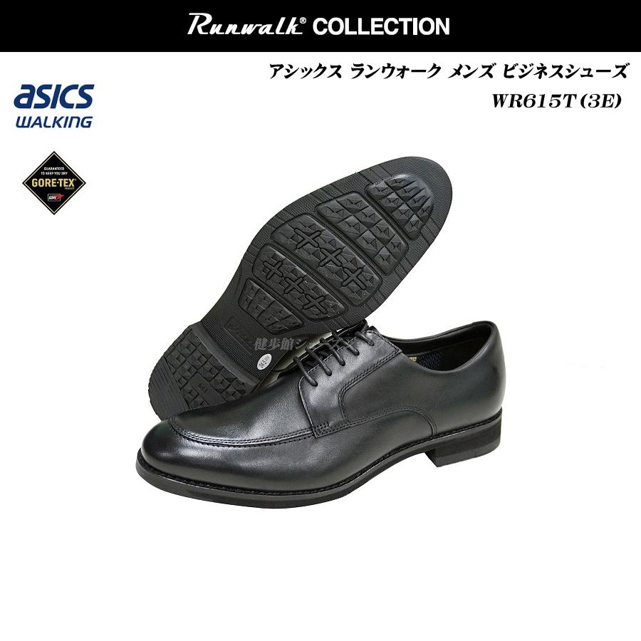 アシックス/ランウォーク/メンズ/ビジネスシューズ/靴/WR615T/WR-615T/3E/asics/Runwalk/pedala/ペダラ