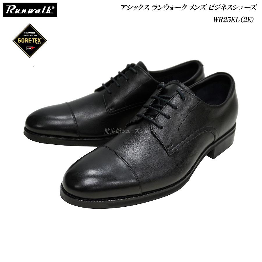 アシックス/ランウォーク/メンズ/ビジネスシューズ/靴/WR25KL/WR-25KL/ブラック/2E/asics/Runwalk/外羽根ストレートチップ