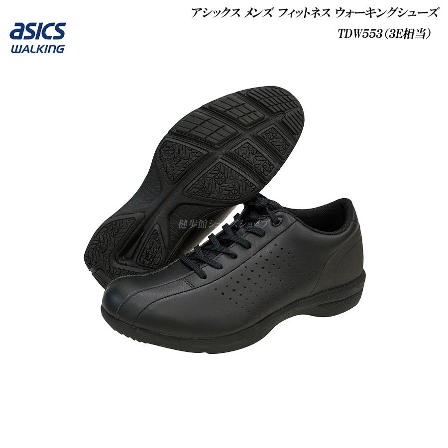 アシックス/HADASHIRIDE/ハダシライド/メンズ/靴/TDW553/TDW-553/asics/