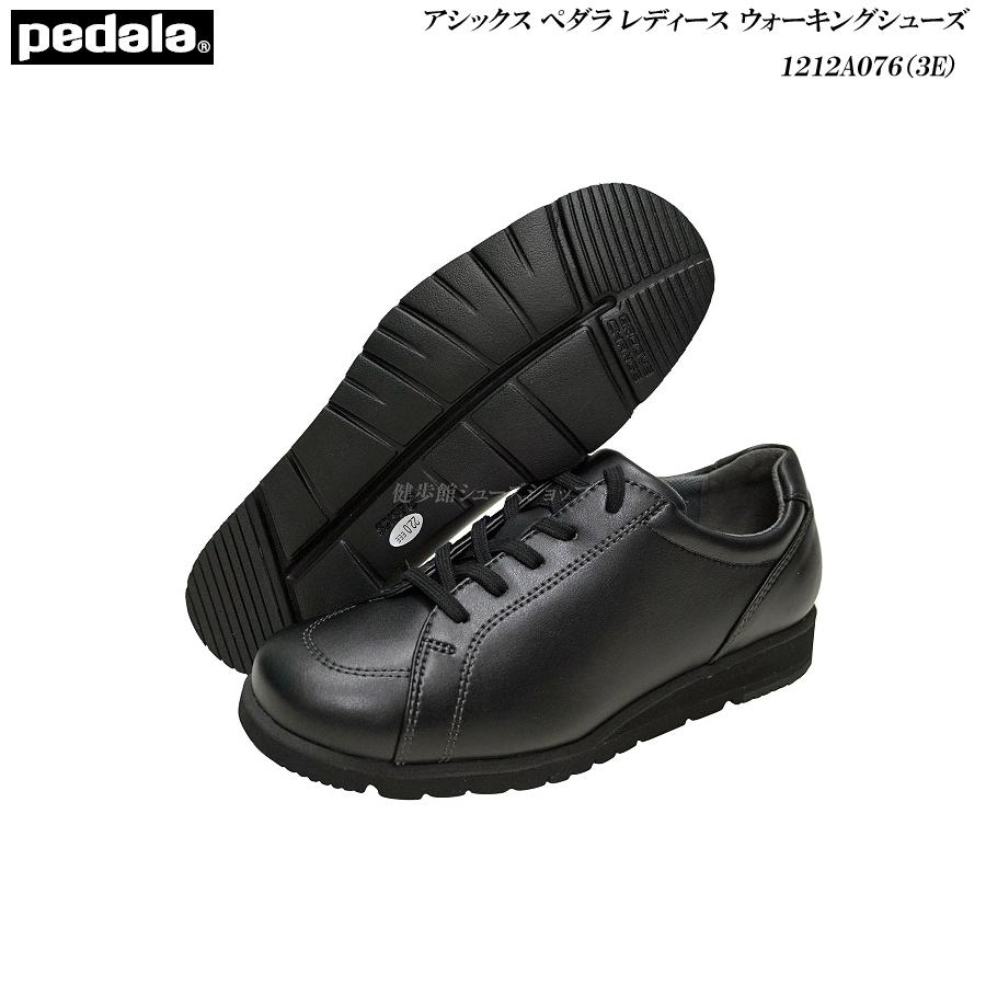 アシックス/ペダラ/レディース/ウォーキングシューズ/靴/WC076B/1212A076/3E/asics walking/pedala