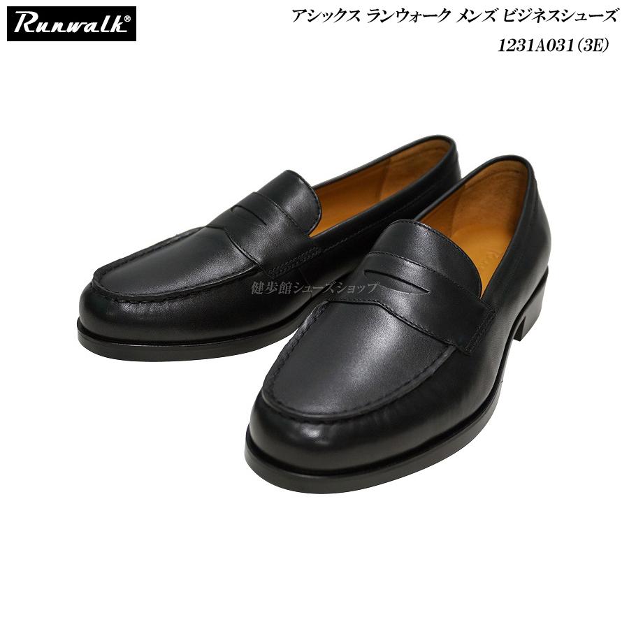 アシックス/ランウォーク/メンズ/ビジネスシューズ/靴/MB031B/1231A031/ブラック/3E/asics/Runwalk/