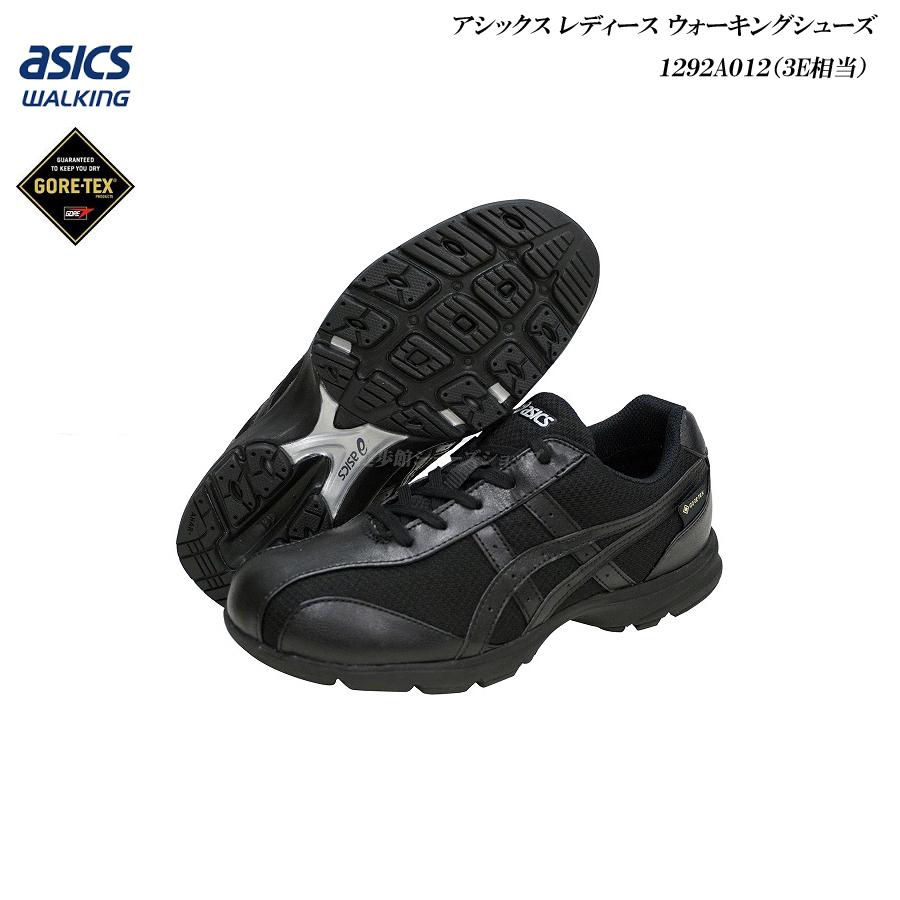 アシックス/HADASHIWALKER W G-TX1/ハダシウォーカー/レディース/ウォーキングシューズ/靴/1292A012/ブラック/3E相当/asics walking/GORE-TEX/ゴアテックス