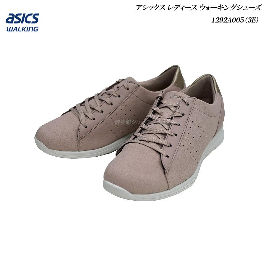 アシックス/HADASHIWALKER W005/ハダシウォーカー/レディース/ウォーキングシューズ/靴/1292A005/フォーン/3E相当/asics walking/