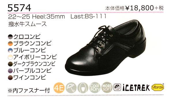 婦人靴 カジュアルシューズ Bon Step ボンステップ レディース BS-5574【お取り寄せ】【はこぽす対応商品】