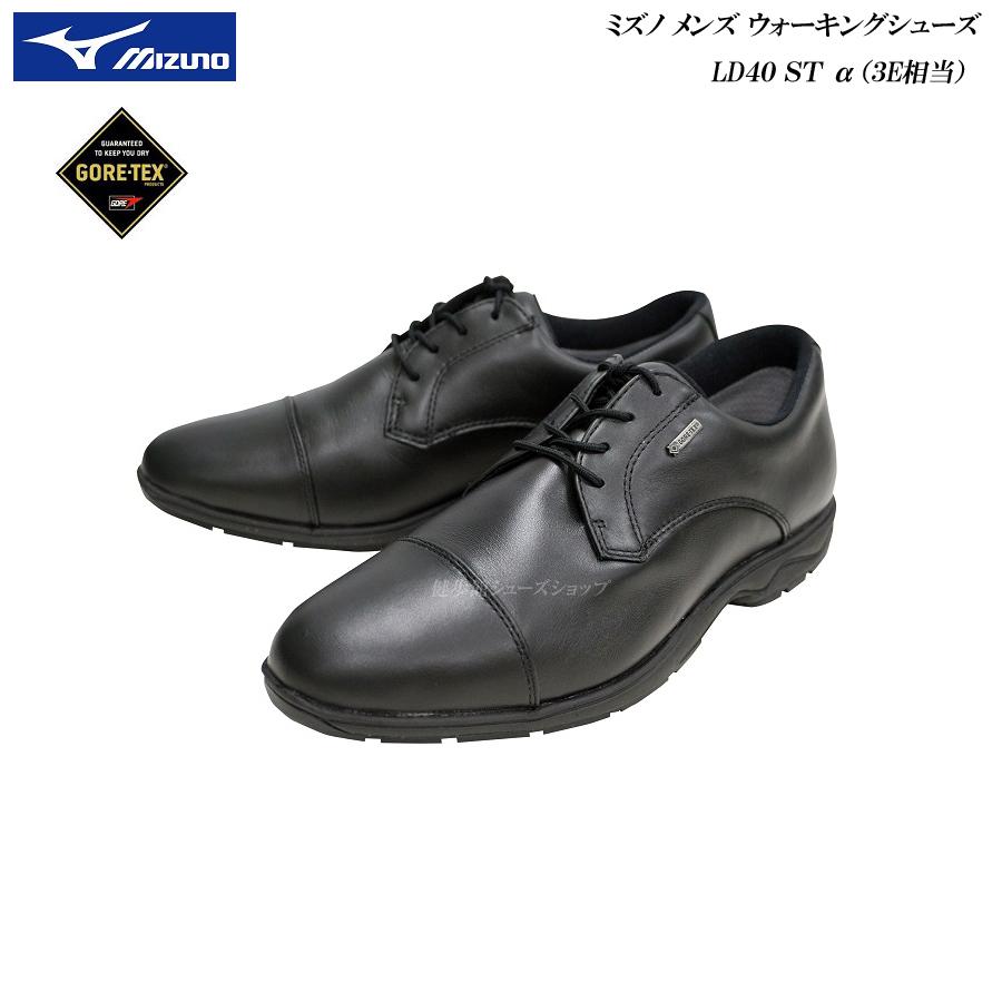 ミズノ/メンズ/ウォーキング/シューズ/靴/LD40 STα/B1GC162909/3E相当/ブラック/mizuno/ゴアテックス搭載/
