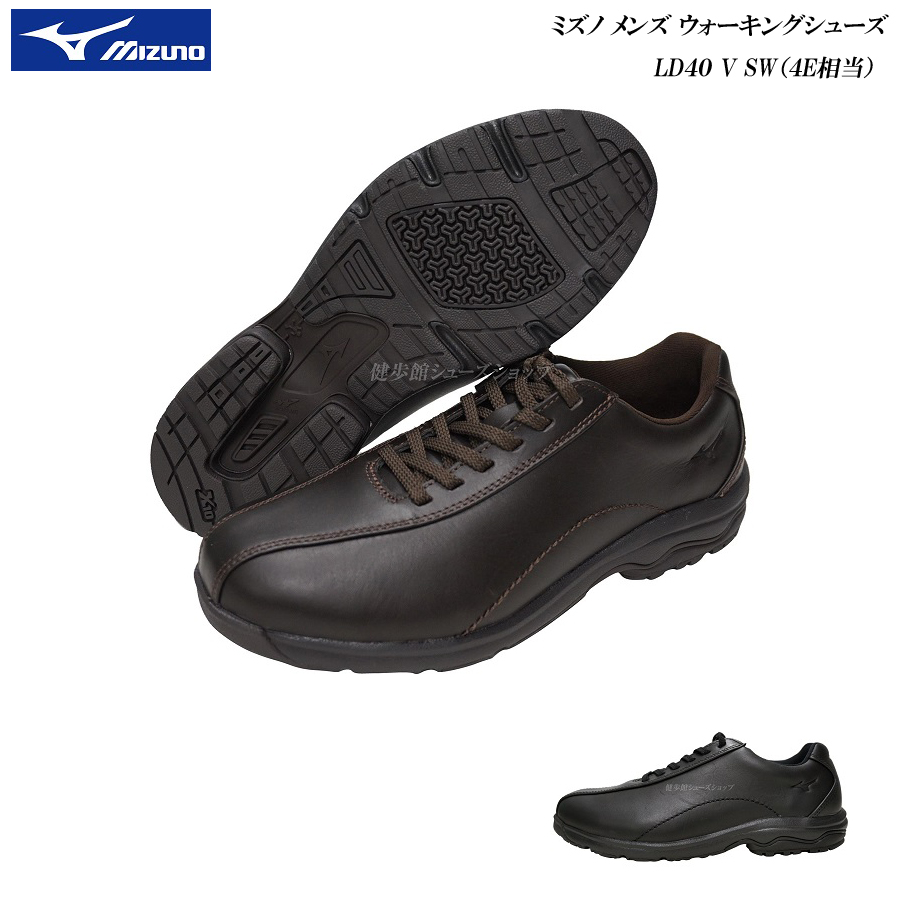 ミズノ/メンズ/ウォーキング/シューズ/靴/LD40V SW/LD-40V SW/4E/EEEE/ダークブラウン:B1GC191858/ブラック:B1GC191809/mizuno