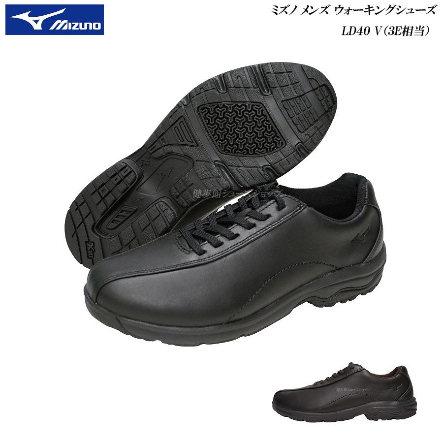 ミズノ/メンズ/ウォーキング/シューズ/靴/LD40V/LD-40V/3E/EEE/ダークブラウン:B1GC191758/ブラック:B1GC191709/mizuno