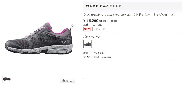 d72fc387fd33 ... It supports / hiking mounted with Mizuno / wave gazelle / Lady's / walking  shoes /