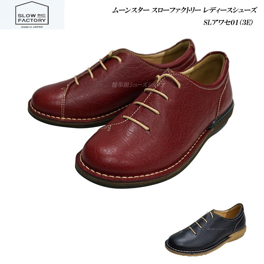 ムーンスター/SLOW FACTORY/レディース/シューズ/靴/SLアワセ01/3E/月星/MOON STAR/