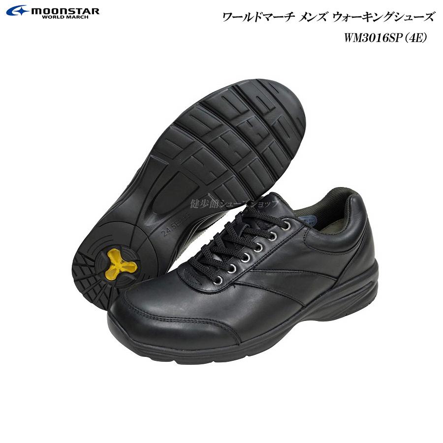 ワールドマーチ/メンズ/靴/WM3016SP/WM-3016SP/4E/ブラック/ウォーキングシューズ/WORLD MARCH Walking Shoes