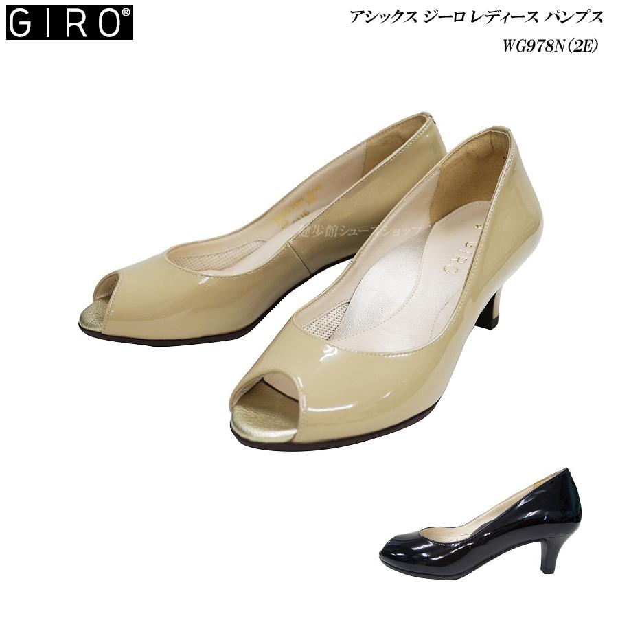 アシックス/ジーロ/レディース/靴/WG978N/WG-978N/カラー2色/EE/2E(ラウンド)/asics/GIRO/