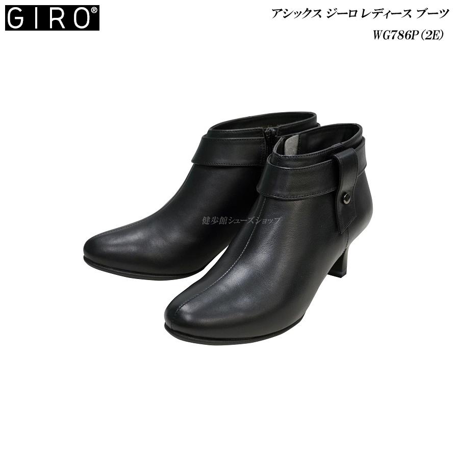 アシックス/ジーロ/レディース/靴/WG786P/WG-786P/ブラック/EE/2E(ラウンド)/asics/GIRO/