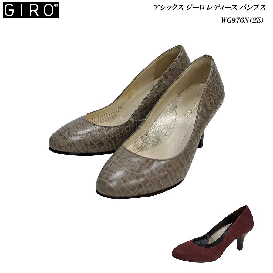 【最大3,000円OFFクーポン♪】アシックス/ジーロ/レディース/靴/WG976N/WG-976N/EE/2E(ラウンド)/asics/GIRO/