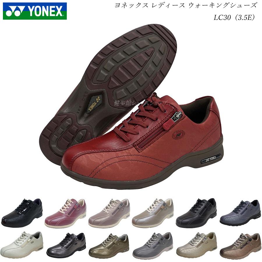 ヨネックス ウォーキングシューズ レディース パワークッション 靴 LC30 LC-30 3.5E カラー13色 YONEX SHWLC30 SHWLC-30 ひざ