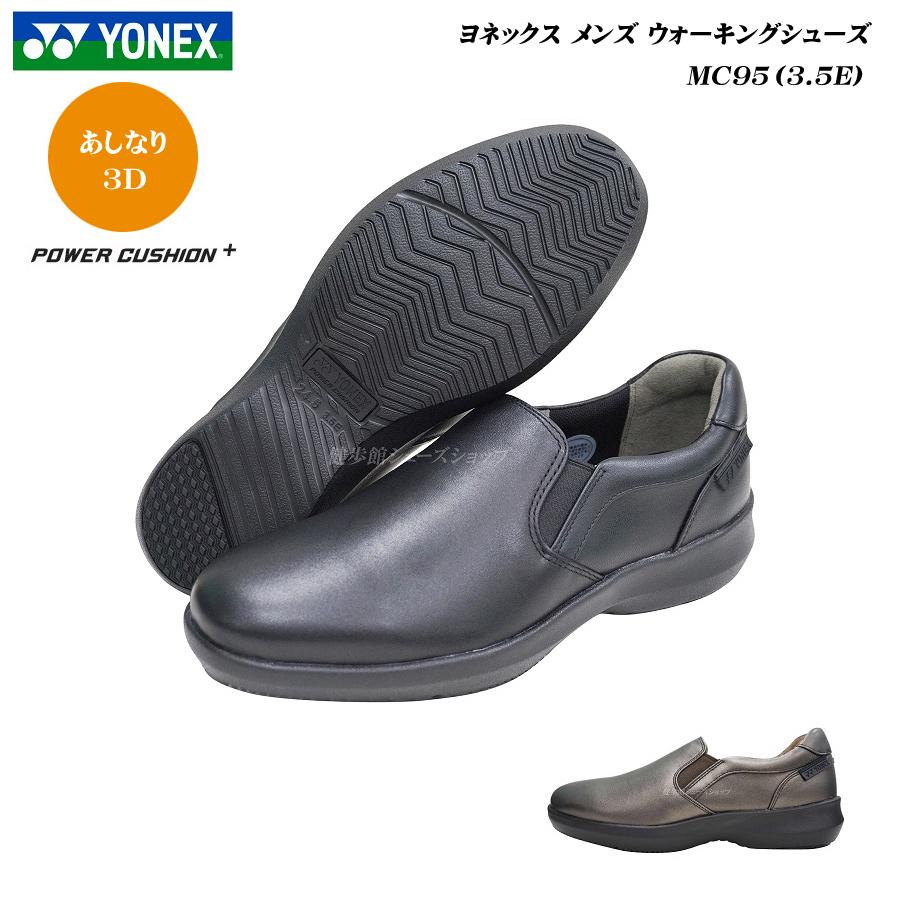 ヨネックス/ウォーキングシューズ/メンズ/靴/MC95/MC-95/カラー2色/3.5E/パワークッション/YONEX Power Cushion Walking Shoes