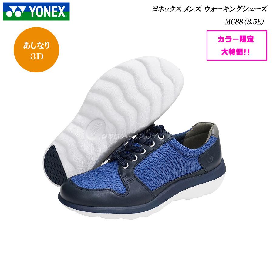 ヨネックス/ウォーキングシューズ/メンズ/靴/MC88/MC-88/3.5E/ブルー/パワークッション/YONEX Power Cushion Walking Shoes