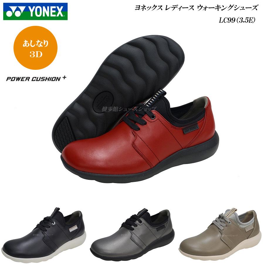 ヨネックス/パワークッション/ウォーキングシューズ/レディース/靴/LC99/LC-99/3.5E/カラー4色/YONEX Power Cushion Walking Shoes