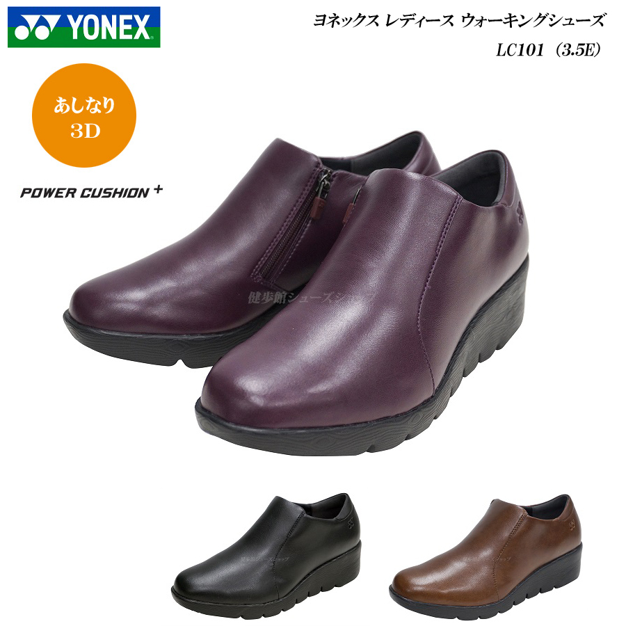ヨネックス/パワークッション/ウォーキングシューズ/レディース/靴/LC101/LC-101/3.5E/カラー3色/YONEX Power Cushion Walking Shoes