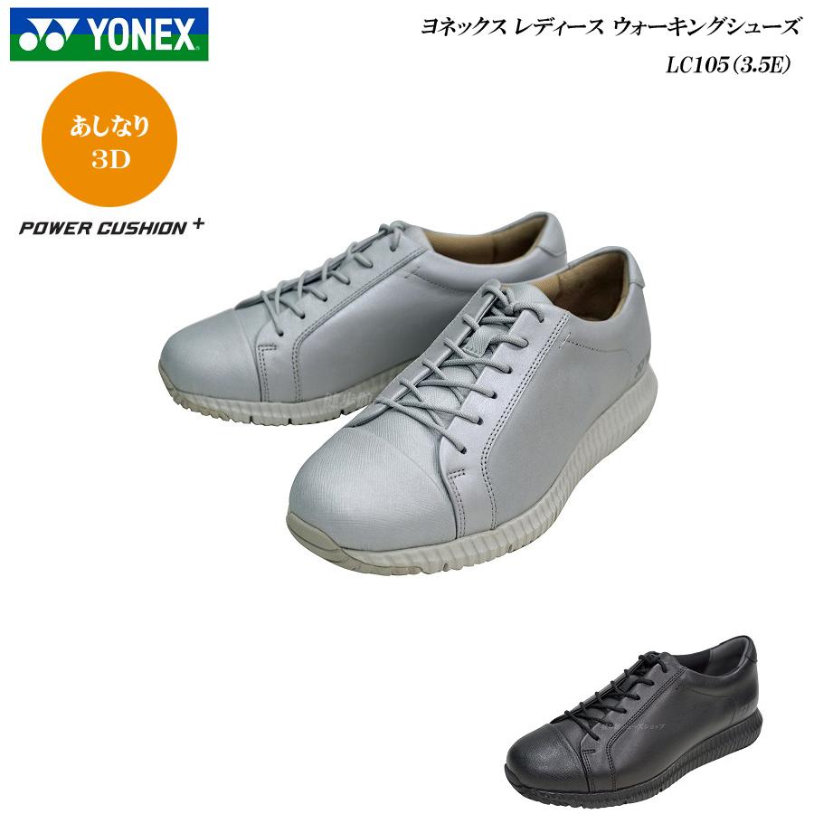 ヨネックス/パワークッション/ウォーキングシューズ/レディース/靴/LC105/LC-105/3.5E/カラー4色/YONEX Power Cushion Walking Shoes