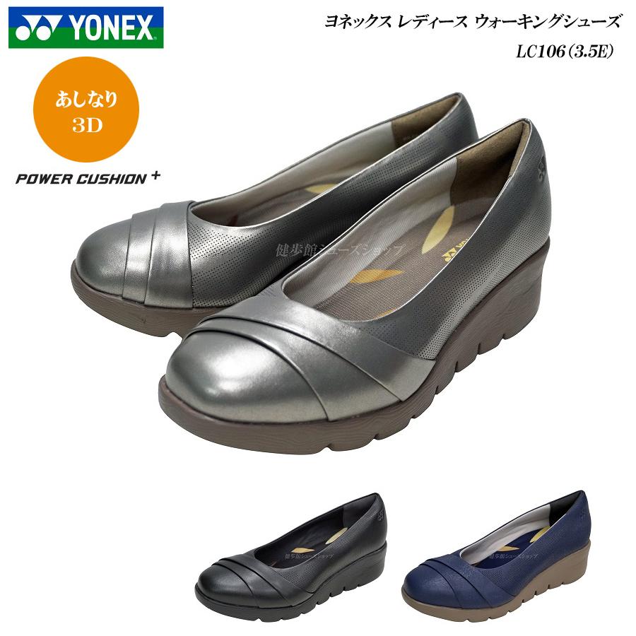 ヨネックス/パワークッション/ウォーキングシューズ/レディース/靴/LC106/LC-106/3.5E/カラー3色/YONEX Power Cushion Walking Shoes