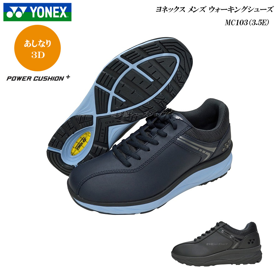 ヨネックス/パワークッション/ウォーキングシューズ/メンズ/靴/MC103/MC-103/カラー2色/3.5E/YONEX Power Cushion Walking Shoes