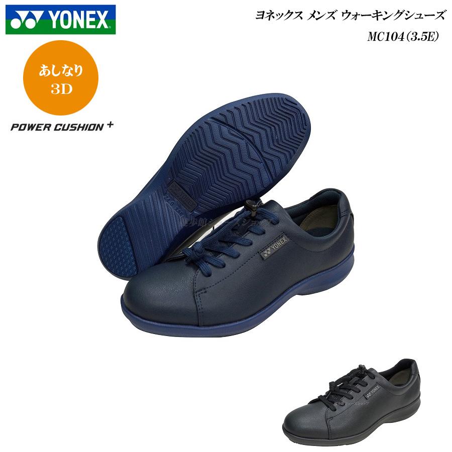 ヨネックス/パワークッション/ウォーキングシューズ/メンズ/靴/MC104/MC-104/カラー2色/3.5E/YONEX Power Cushion Walking Shoes