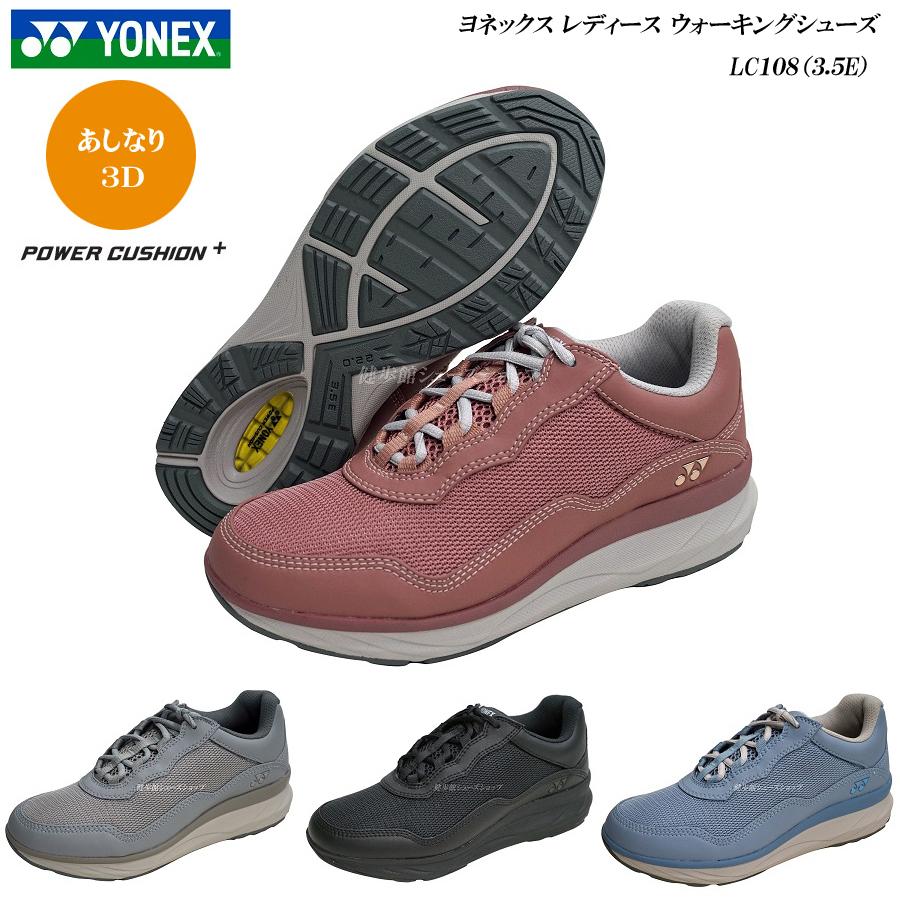 【最大3,000円OFFクーポン♪】ヨネックス/パワークッション/ウォーキングシューズ/レディース/靴/LC108/LC-108/3.5E/カラー4色/YONEX Power Cushion Walking Shoes