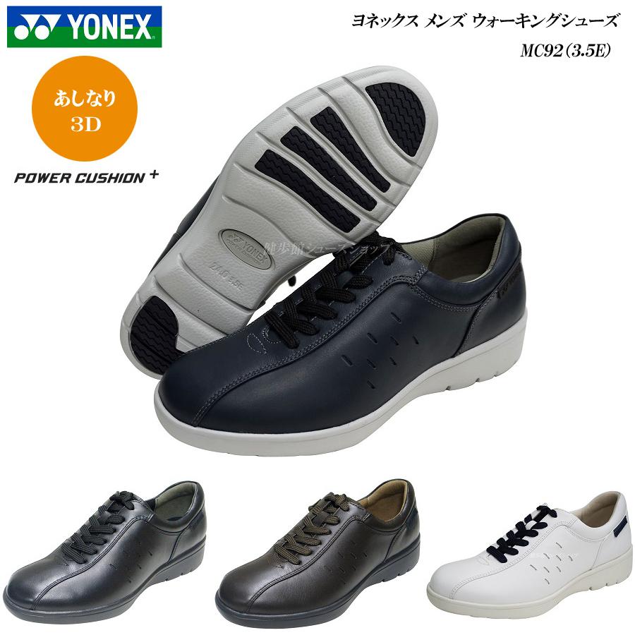 【最大3,000円OFFクーポン♪】ヨネックス/ウォーキングシューズ/メンズ/靴/MC92/MC-92/カラー4色/3.5E/パワークッション/YONEX Power Cushion Walking Shoes