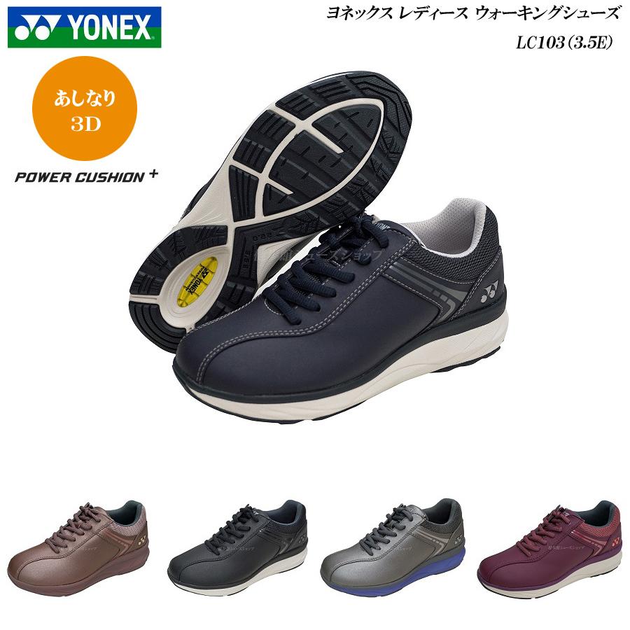 【最大3,000円OFFクーポン♪】ヨネックス/パワークッション/ウォーキングシューズ/レディース/靴/LC103/LC-103/3.5E/カラー5色/YONEX Power Cushion Walking Shoes