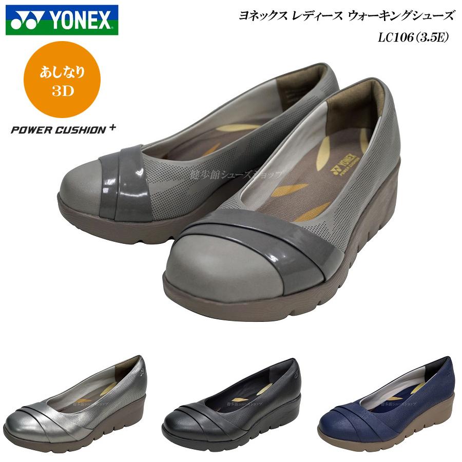 ヨネックス/パワークッション/ウォーキングシューズ/レディース/靴/LC106/LC-106/3.5E/カラー4色/YONEX Power Cushion Walking Shoes