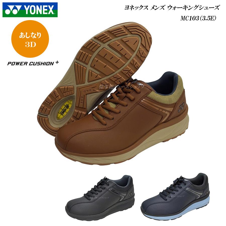 ヨネックス/パワークッション/ウォーキングシューズ/メンズ/靴/MC103/MC-103/カラー3色/3.5E/YONEX Power Cushion Walking Shoes