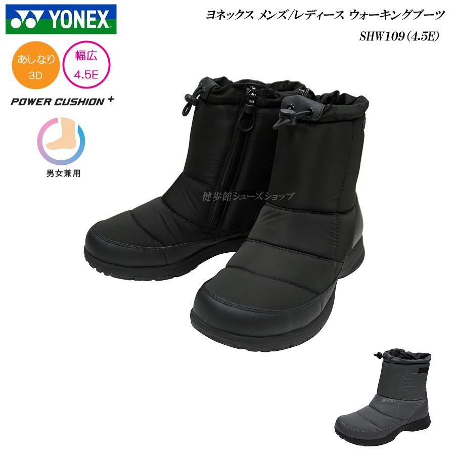 【最大3,000円OFFクーポン♪】ヨネックス/男女兼用ブーツ/ウォーキング/シューズ/メンズ/レディース/靴/SHW109/SHW109/4.5E/全2色/パワークッション/YONEX Power Cushion Walking Shoes