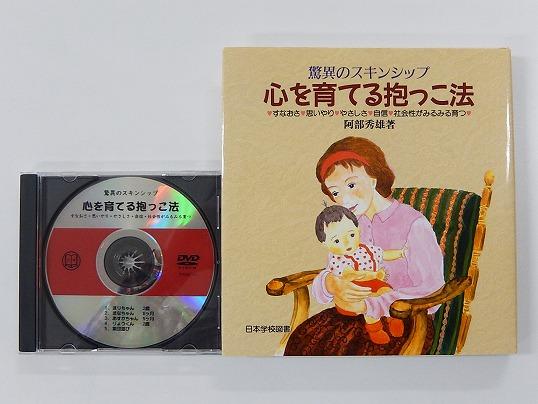 第2教室 心を育てる抱っこ法 本+DVDセット 定価 家庭保育園 中古 KAHO2147 917012 子供教材 知育教材 幼児教材 新品