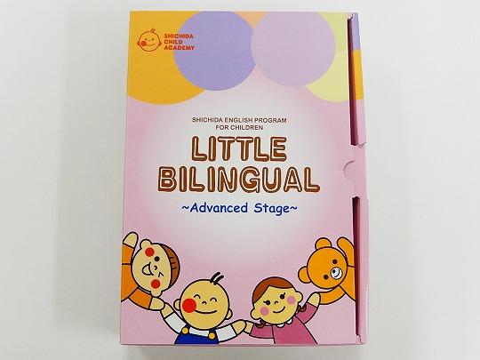 【新着】希少◆しちだ(七田式)◆リトルバイリンガル「 LITTLE BILINGUAL Advanced Stage」 【中古】 幼児教材 子供教材 知育教材 英語教材