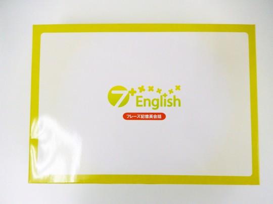 新古品◆7+English セブンプラスイングリッシュ◆しちだ(七田式)◆【中古】 幼児教材 子供教材 知育教材 英語教材
