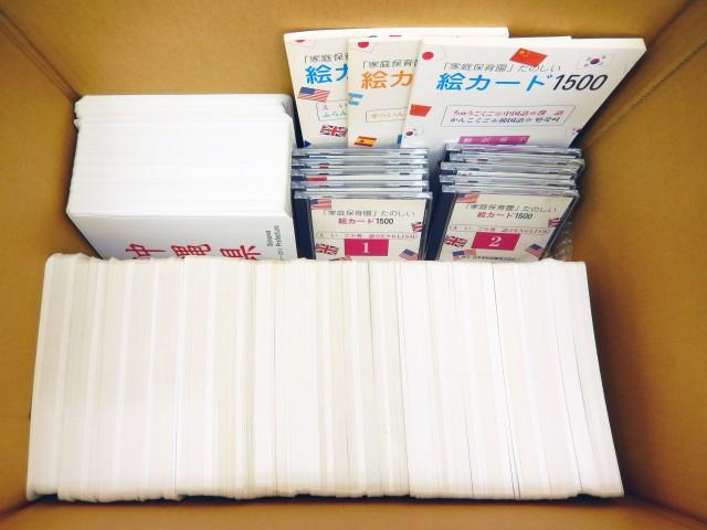 【新着】◆第2教室「たのしい絵カード1500-5ヶ国語版」◆家庭保育園【中古】 幼児教材 子供教材 知育教材