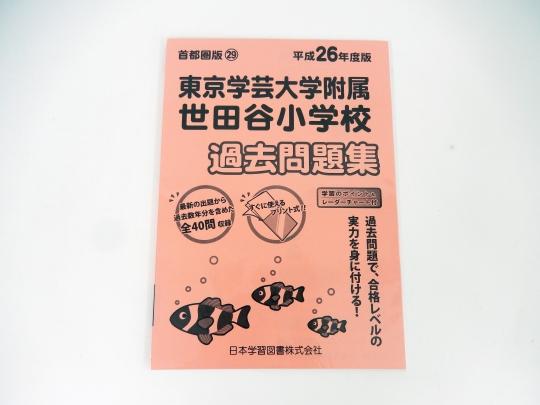 新着 日本学習図書 東京学芸大学付属世田谷小学校 舗 過去問題集 平成26年度版 中古 お受験教材 知育教材 新品未使用 幼児教材 708002 子供教材