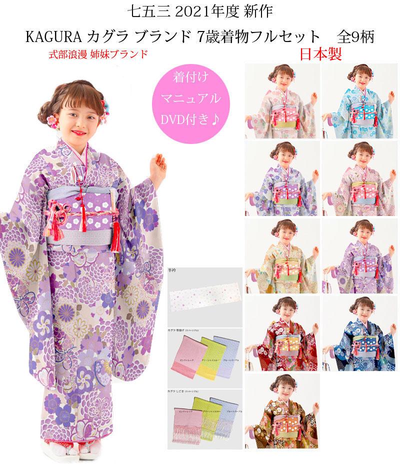 送料無料 七五三 ひな祭り 女児 7才 再再販 七歳 七才 着物セット 着物 7歳 女の子 全9柄 完売 カグラ 式部浪漫姉妹ブランド 日本製 ブランド 販売 KAGURA 四つ身セット 購入 2021年新作 着物フルセット