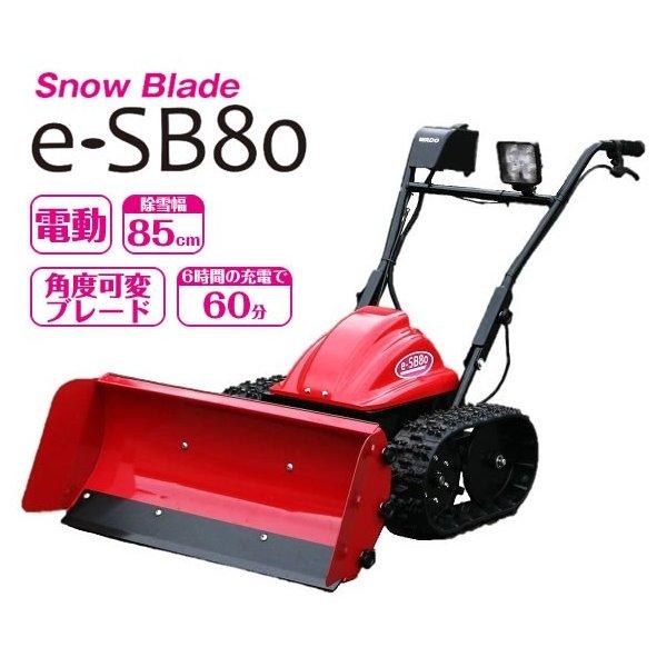 【和同】 電動スノーブレード除雪機 e-SB80 営業所止めは送料無料!
