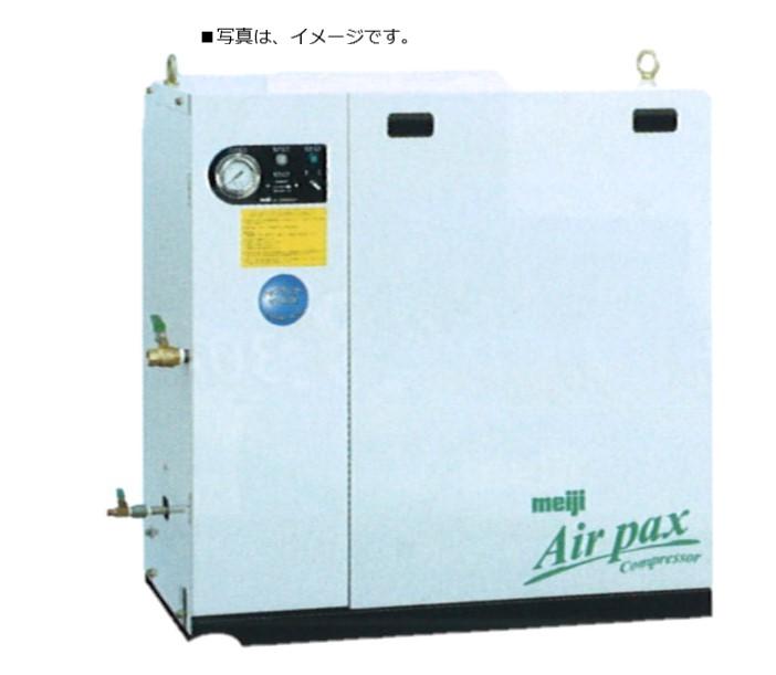 【送料無料】 明治機械 APFM-15B コンプレッサー オイルフリーエアパックス(ドライヤ無し)