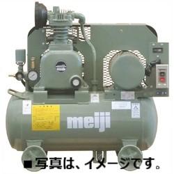 明治機械 FOU-110A 無給油レシプロ タンクマウント 自動アンローダ式