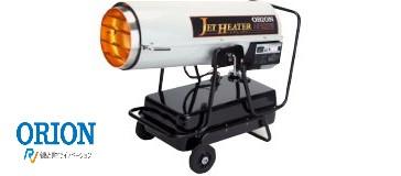 オリオンジェットヒーター HPE370 可搬式温風機 業務用 環境配慮型 おすすめ 体育館 暖房 防寒