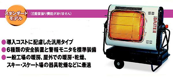 〈シーズンセール〉オリオンジェットヒーターHR330H☆BRITE2☆赤外線暖房機【smtb-s】