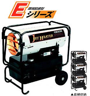 オリオンジェットヒーター HPE310-L 可搬式温風機 環境配慮型