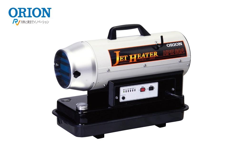 オリオン ジェットヒーター HPE80A 可搬式温風機 2段燃焼切替付 おすすめ 体育館 防寒 暖房