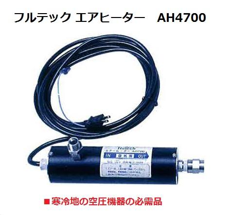 フルテック エアーヒーター AH4700 凍結防止 寒冷期 空圧機器